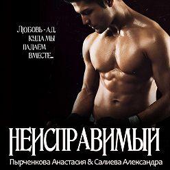 Александра Салиева - Неисправимый