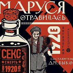 Коллектив авторов - Маруся отравилась. Секс и смерть в 1920-е. Антология