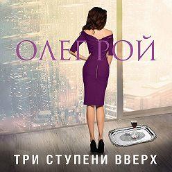 Олег Рой - Три ступени вверх