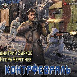 Дмитрий Зурков - Контрфевраль