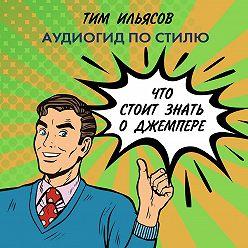 Тим Ильясов - Что стоит знать о джемпере