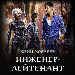 Юрий Корнеев - Инженер-лейтенант
