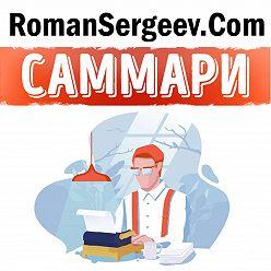 Роман Сергеев - Пиши, сокращай. Максим Ильяхов. Обзор