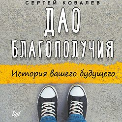 Сергей Ковалев - Дао благополучия. История вашего будущего