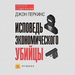 Алёна Черных - Краткое содержание «Исповедь экономического убийцы»