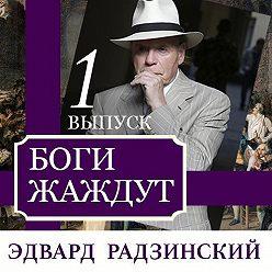 Эдвард Радзинский - Боги жаждут (выпуск 1)