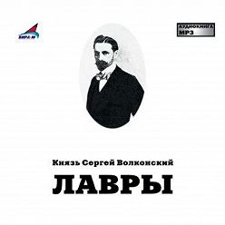 Сергей Волконский - Лавры