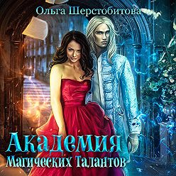 Ольга Шерстобитова - Академия Магических Талантов