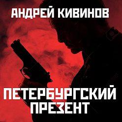 Андрей Кивинов - Петербургский презент