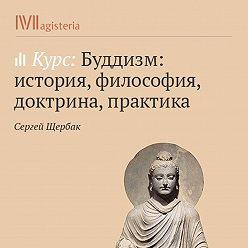 Сергей Щербак - Учение о человеке в буддизме