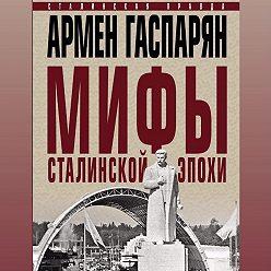 Армен Гаспарян - Мифы сталинской эпохи