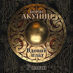 Борис Акунин - Вдовий плат (роман)