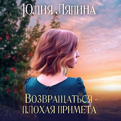 Юлия Ляпина - Возвращаться – плохая примета. Том 1
