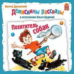 Виктор Драгунский - Похититель собак