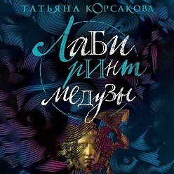 Татьяна Корсакова - Лабиринт Медузы