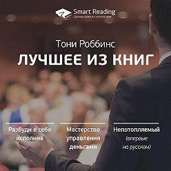 Smart Reading - Тони Роббинс. Лучшие идеи из книг