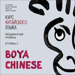 Ли Сяоци - BOYA CHINESE Курс китайского языка. Продвинутый уровень. Ступень 2. МР3