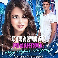 Оксана Алексеева - Столичная романтика: ищу парня попроще
