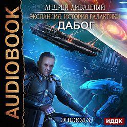 Андрей Ливадный - Дабог