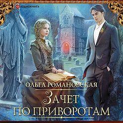 Ольга Романовская - Зачет по приворотам