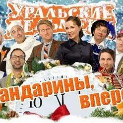 Творческий коллектив Уральские Пельмени - Уральские пельмени. Мандарины вперед