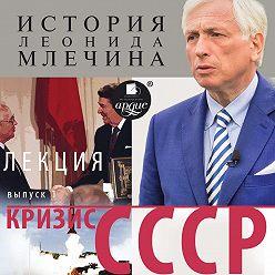 Леонид Млечин - Кризис СССР. Выпуск 1