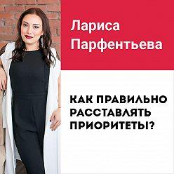 Лариса Парфентьева - Лекция №1 «Как расставлять приоритеты»