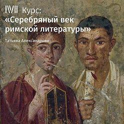 Татьяна Александрова - Лекция «Лукан. Жизнь и творчество»