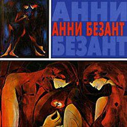 Анни Безант - Путь ученичества