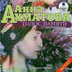 Анна Ахматова - Голос памяти