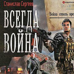 Станислав Сергеев - Всегда война. Война сквозь время