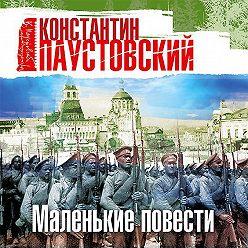 Константин Паустовский - Маленькие повести