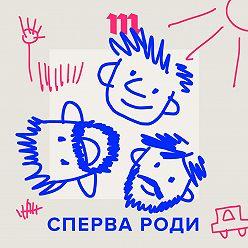 Юрий Сапрыкин - «Вы отсюда не выйдете, пока не помиритесь». Как наказывать детей (а надо?)