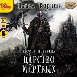 Павел Корнев - Царство мертвых