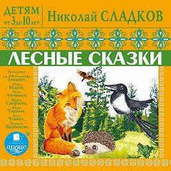Николай Сладков - Детям от 3 до 10 лет. Лесные сказки