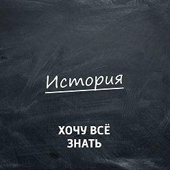 Творческий коллектив программы «Хочу всё знать» - История России. Первые князья московские