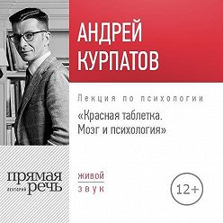 Андрей Курпатов - Лекция «Красная таблетка. Мозг и психология»