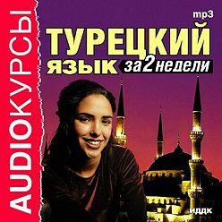 Коллектив авторов - Турецкий язык за 2 недели