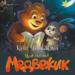 Екатерина Матюшкина - Мой милый Медвежик