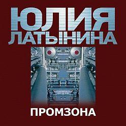 Юлия Латынина - Промзона