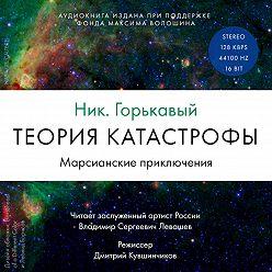 Николай Горькавый - Теория катастрофы. Книга 1. Марсианские приключения