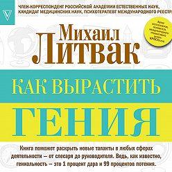 Михаил Литвак - Как вырастить гения