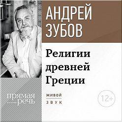 Андрей Зубов - Лекция «Религии Древней Греции»
