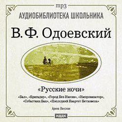 Владимир Одоевский - Русские ночи
