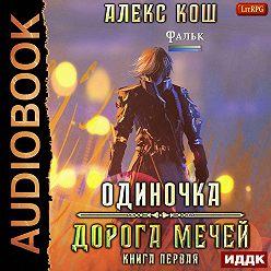 Алекс Кош - Одиночка. Дорога мечей