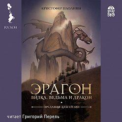Кристофер Паолини - Эрагон. Вилка, ведьма и дракон