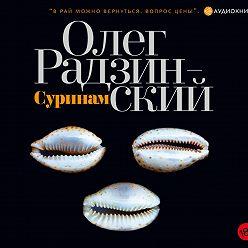 Олег Радзинский - Суринам