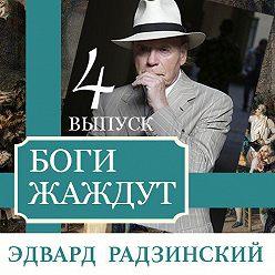 Эдвард Радзинский - Боги жаждут (выпуск 4)