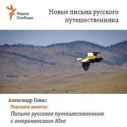 Александр Генис - Письма русского путешественника с американского Юга
