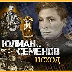 Юлиан Семенов - Исход